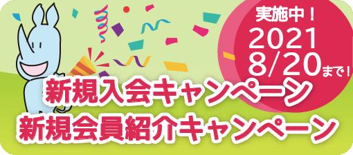 新規入会キャンペーン・新規会員紹介キャンペーン