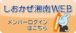 しおかぜ湘南Webメンバーログインまたは 新規会員登録はこちら
